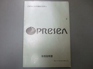 プレセア R10 取扱説明書 1990.06発行 1993.10印刷