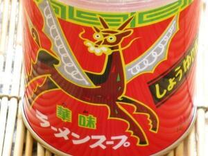 北海道限定 ラーメンスープ・華味 しょうゆ味