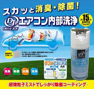 ◆エアコン内部洗浄「DJクイックエバポレータークリーナーⅢ」▽