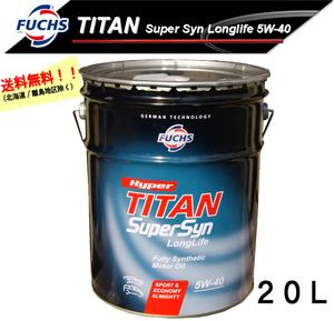 ◆ワーゲンに最適☆FUCHS/TITAN SUPER-SYN LL【5W-40】20L送無▼