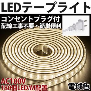 送料無料 LEDテープライト コンセントプラグ付き 家庭用 AC100V 5M 900SMD/5M 配線工事不要 簡単便利 電球色 間接照明 棚照明 二列式