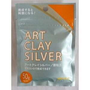 Art Cray Silver Silmon Clay 50g-New-Prompt decision-