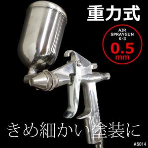 重力式 エアースプレーガン 塗装用 K3G 口径0.5mm 125cc 銀/12ψ