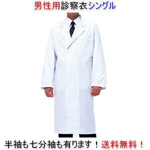 ●送料無料●男白衣診察衣シングル●半袖、七分袖へのお直し無料