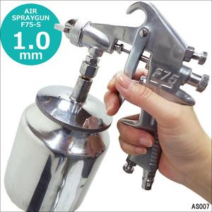 エアースプレーガン 吸上式 口径1.0mm F75S 750cc 銀/20э