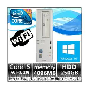 中古パソコン デスクトップパソコン Windows 10 Office付 EPSON AT980 Core i5 661 3.33G メモリ4G HD250GB DVDスーパーマルチ 無線LAN付