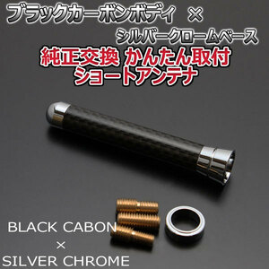 本物カーボン ショートアンテナ マツダ スピアーノ HF21S ブラックカーボン/シルバーメッキ 新品 リアルカーボン