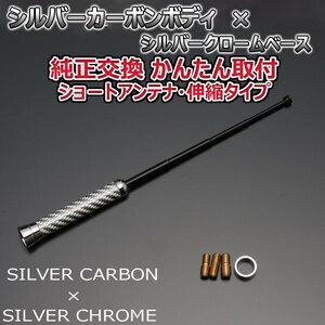 本物カーボン伸縮ショートアンテナ マツダ スピアーノ HF21S シルバーカーボン/シルバーメッキ 新品