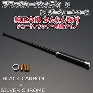 本物カーボン伸縮ショートアンテナ マツダ スピアーノ HF21S ブラックカーボン/シルバーメッキ 新品