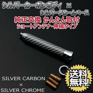 это  Вещь  Carbon  Расширение и сжатие  короткий  антенна   Suzuki  MR Wagon  MF33S  серебряный  Carbon / серебряный  Покрытие   Новый товар   почта   Бесплатная доставка