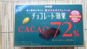 明治 チョコレート効果 カカオ72% 75g  切手可 レターパックで、3個まで発送可