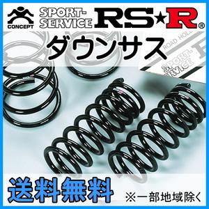 RSR ダウンサス★ヴェゼル RU1 FF NA H28/2~ RS ホンダセンシング