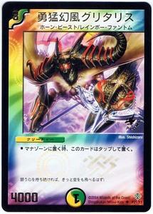 【デュエルマスターズ】勇猛幻風グリタリス(2004年版アンコモン/プロモ)◆ P21/Y3 x2枚セット