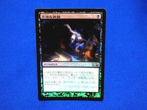 Magic: The Gathering MTG マジックザギャザリングカードトレカ 不快な再誕