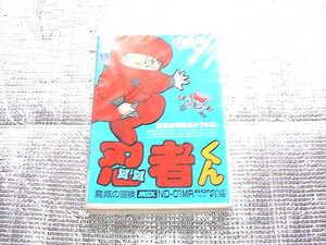 ◆即決◆MSX 忍者くん 魔城の冒険(箱説あり)(日本デクスタ)
