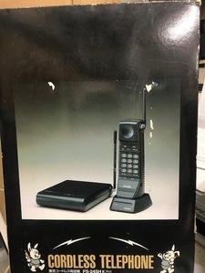 レトロ 東芝コードレス電話 完動品 FS-24SH