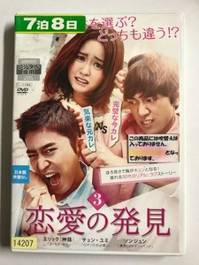 【DVD】恋愛の発見 Vol.3 エリック チョン・ユミ ※日本語吹替なし【レンタル落ち】@62