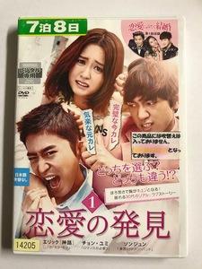 【DVD】恋愛の発見 Vol.1 エリック チョン・ユミ ※日本語吹替なし【レンタル落ち】@62