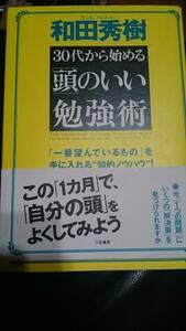 【古本雅】30代から始める「頭」のいい勉強 和田 秀樹 著 三笠書房 4837919456