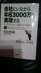 【古本雅】会社にいながら年収3000万を実現する 「10万円起業」で金持ちになる方法 和田秀樹 著 祥伝社