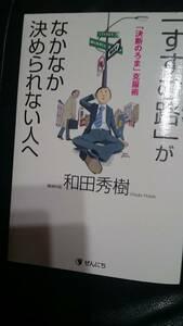 【古本雅】「すすむ路」がなかなか決められない人へ 「決断のろま」克服術 和田秀樹著 全日出版 4861360234