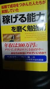"""【古本雅】,「稼げる能力」を磨く勉強術, 転職で成功をつかんだ人たちが実践していた ,和田秀樹著 ,青春出版社,4413034473"""""""