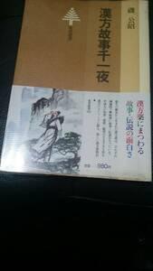 【古本雅】,漢方故事千一夜 ,磯公昭 著,東京書籍03475990935313