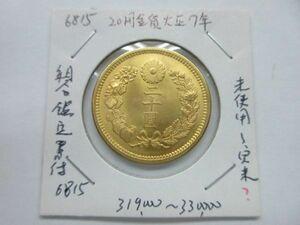 【森行コイン】20円金貨大正7年 組合鑑定書<未~完未?>6815