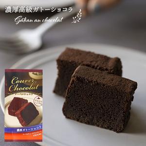 【贈り物・ギフト・プレゼント用】スイーツ ガトーショコラ チョコレート 北海道産牛乳 濃厚 高級 お菓子 化粧箱入り GC-10