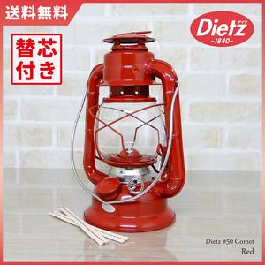 替芯2本付【送料無料】新品 Dietz #50 Comet Oil Lantern - Red 【廃盤】 ◇デイツ コメット レッド ハリケーンランタン 赤 新品未使用