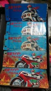 当時モノ 昭和 仮面ライダー カルビーカード 約313枚セット 専用カードホルダー5個いり 品質ばらつきあり 中に1部折れ