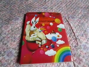 ※くもんの読み聞かせ絵本「虹の向こうのすてきなお話~勇気と冒険心を育てます」~くもん出版 初版本