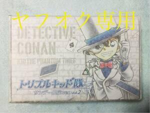 名探偵コナン トリプルキッド隊 サンデー限定ver. vol.2 怪盗キッド アーサー・ヒライ 京極真