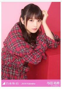 乃木坂46 生写真 公式グッズ 2019 Valentine バレンタイン 限定個別生写真 与田祐希 座り チュウ