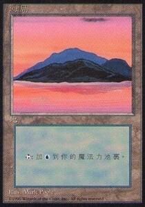 010367-048 第4版/4E/4ED/4TH 基本土地 島/Island(1) 中1枚 ▼