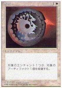 010259-008 4E/4ED 解呪/Disenchant 日1枚