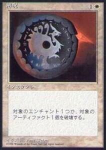 010259-011 4E/4ED 解呪/Disenchant 日限1枚