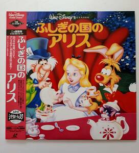 LD 帯 ふしぎの国のアリス ニヵ国語版 Disney ディズニー レーザーディスク