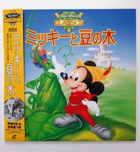 LD 帯 ミッキーと豆の木 Disney ディズニー レーザーディスク