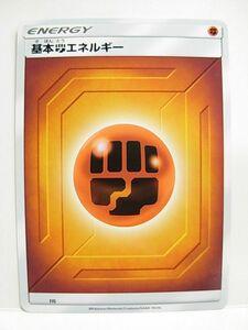 基本闘エネルギー FIG 闘 とう SMN ポケモンカードゲーム デッキビルドBOX TAG TEAM GX