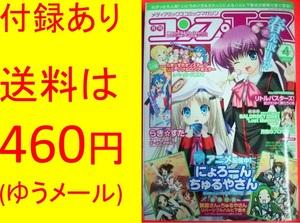 月刊コンプエース 2009年4月号 付録 ハルヒ らき☆すた 下敷き