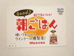 使用済みクオカード 丸大食品 朝ごはん 燻製屋 QUOカード