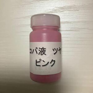 レザークラフト用染料 コバ用配合仕上げ剤 ツヤありピンク100ml