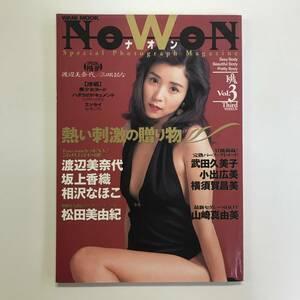 NOWON ナオン 1994 Vol.3 熱い刺激の贈り物 ワニブックス ピンナップ付 t01565_n5