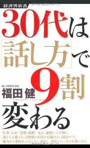 30代は話し方で9割変わる(経済界新書)/福田健■17026-YSin
