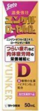 【一部地区送料無料】佐藤製薬 ユンケルローヤルD2 50ml 10本