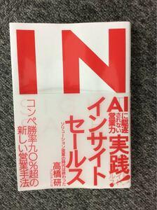 「実践!インサイトセールス」高橋研