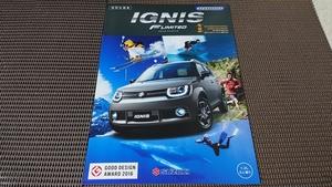 イグニス特別仕様車Fリミテッドカタログ2017/9平成29年9月SUZUKI IGNIS Special Edition F LIMITED Japanese Brochure