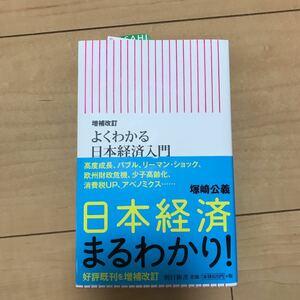 よくわかる日本経済入門