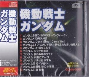 Pachi sonCD Mobile Suit Gundam цветный глициния .. магазин .. нераспечатанный новый товар